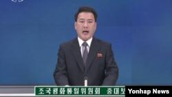 """북한의 대남기구인 조국평화통일위원회가 23일 중대보도에서 """"박근혜 역적패당을 제거해버리기 위한 보복전에 지향될 것""""이라고 밝혔다고 조선중앙TV가 보도했다."""