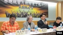 台湾民意基金会举行蔡英文执政民调记者会