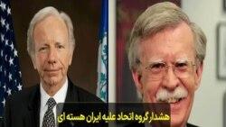 هشدار گروه اتحاد علیه ایران هسته ای در مورد ادامه مذاکرات با ایران و خطرات دولت رئیسی