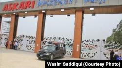 عسکری پارک کا ایک اور منظر