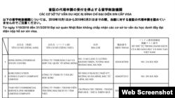 Thông báo của Tòa Đại sứ Nhật tại Hà Nội về việc không chấp nhận đơn xin thị thực trong 6 tháng đối với 12 văn phòng tư vấn du học Việt Nam. Photo: Đại sứ quán Nhật tại Việt Nam