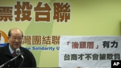 台灣泛綠台聯黨主席黃昆輝在記者會上講話