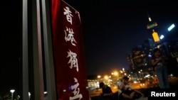 香港民族党主张香港独立(路透社2016年7月摄)
