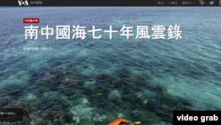 南中國海70年風雲大事記互動網頁 (視頻截圖)
