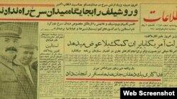 """İranın """"İttilaat"""" qəzeti 7 noyabr 1961 sayında bir kəndlinin fədakarlığı nəticəsində Tehran-Təbriz qatarının 2000 sərnişininin ölümdən qurtulduğunu yazıb."""