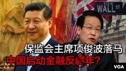时事大家谈: 保监会主席项俊波落马,中国启动金融反腐年?