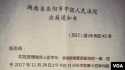 湖南岳阳中级人民法院向台湾活动人士李明哲的律师发出审理通知 - (台权会提供)