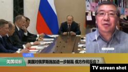 VOA连线(白桦):美国对俄罗斯施加进一步制裁,俄方作何反应?