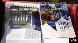 本土派攝影師製作的香港2018-2019雙年座枱月曆。(美國之音湯惠芸)