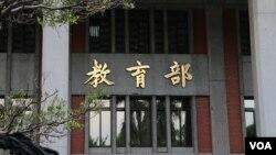台湾教育部(美国之音杨明拍摄)