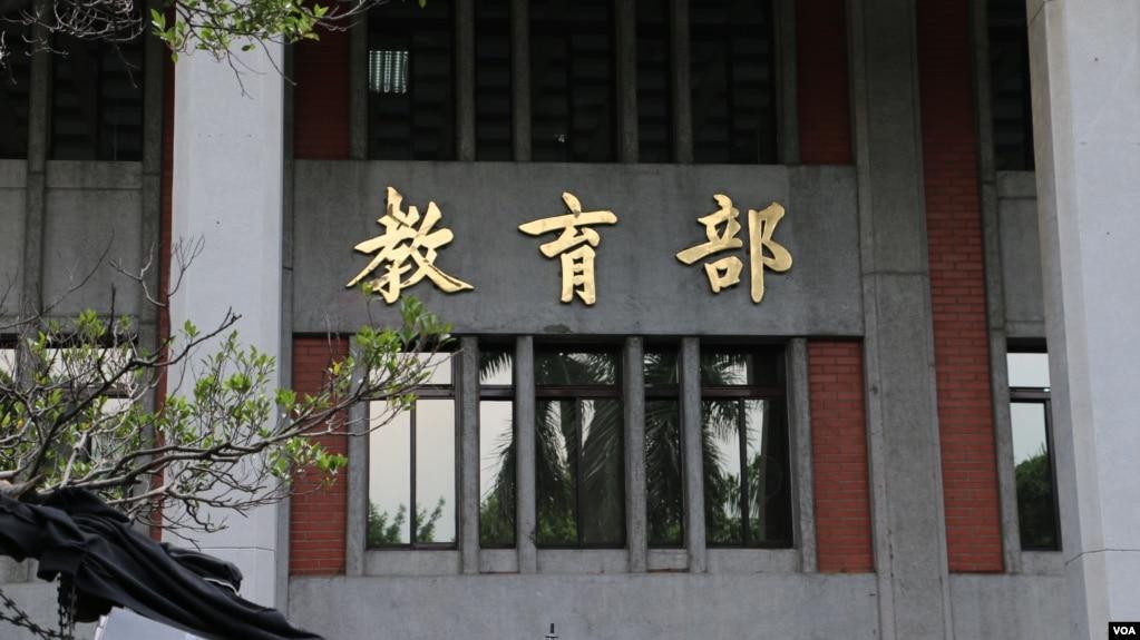 台教授因提武肺及中华民国被陆生举报遭强迫道歉