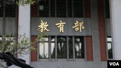 资料照:台湾教育部