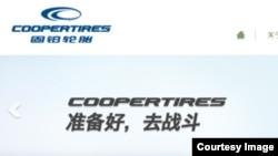 中美合资轮胎固铂中国(网站截图)