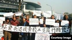 劳教制度何时了 被非法劳教者要求国赔。 (权利运动网图片)