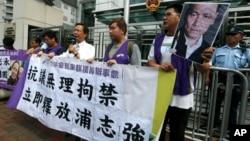 香港示威者要求北京釋放浦志強(2014年5月14日)