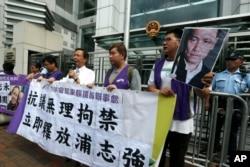 香港示威者要求北京释放浦志强(2014年5月14日)