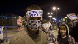 تظاهرات هزار نفر در اسراييل عليه تبعيض جنسيتی