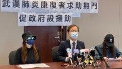 香港武漢肺炎康復者面對心理及經濟問題 促政府設緩助