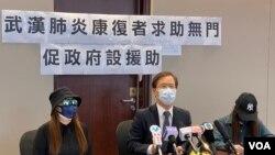 香港公民黨立法會議員郭家麒(中)聯同兩名武漢肺炎康復者召開記者會,促請政府設康復者緊急援助金及安排心理輔導等支援。(美國之音湯惠芸)