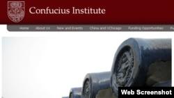 美國的芝加哥大學曾設有孔子學院 (網站截圖)