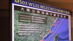 台湾暂不核准中国2家航空公司申请春节加班机