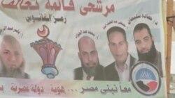 ليبرالها و اسلامگرايان افراطی در انتخابات مصر