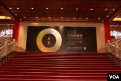 台北圆山饭店于9月25日举行唐奖盛宴。(美国之音林枫拍摄)
