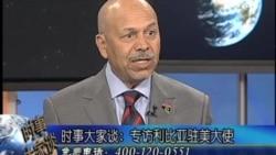 专访利比亚驻美大使阿里-奥贾里 (4)