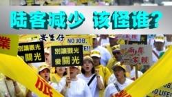 海峡论谈:台湾陆客减少 观光业叫苦连天 该怪谁?