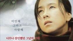[뉴스 풍경] 북 주민 실화 그린 영화 '겨울나비' 워싱턴 상영