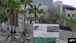 美国在台协会驻台北办事处新大楼 (2018年5月3日)