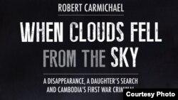 """បទសម្ភាសន៍របស់VOA ជាមួយអ្នកនិពន្ធសៀវភៅ """"When Clouds Fell from the Sky"""" ឬ «ពេលដែលពពកធ្លាក់ពីលើមេឃ» ភាគ២"""