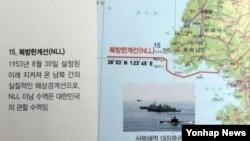 한국 국방부가 21일 발간한 2012년 국방백서에 실린 북방한계선(NLL) 관련 내용.