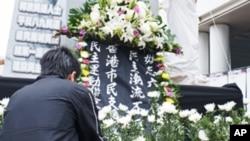 香港支聯會在清明節舉辦四五運動哀悼儀式