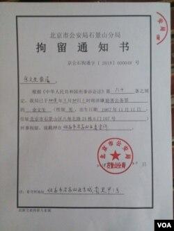 推特图片:对余文生刑事拘留通知书