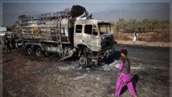 نفتکش منفجر شده در ولایت پروان در شمال کابل