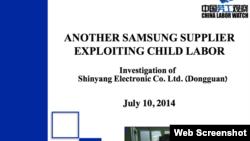 中國勞工觀察發布報告:三星供應商僱傭童工(網絡截圖)