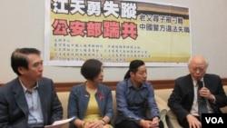 台灣聲援中國維權律師江天勇記者會。