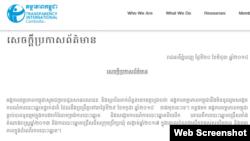 រូបថត ថតពីគេហទំព័រ Transparency International Cambodia ឬអង្គការតម្លាភាពកម្ពុជា បង្ហាញពីសេចក្តីប្រកាសព័ត៌មានមិនចូលរួមសង្កេតការណ៍ការបោះឆ្នោត ដែលចេញផ្សាយនៅថ្ងៃទី២០ ខែមិថុនា ឆ្នាំ២០១៨។ (រូបថត៖ ថតពីគេហទំព័រ Transparency International Cambodia)