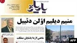 İranda tamamı azərbaycan dilində dərc olunan yeganə dərgi 'Yarpaq' bağlanıb