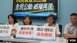 台湾政府推动科技侦查法引发侵犯人权争议