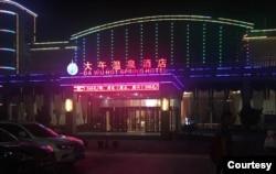 大午集团旗下的温泉酒店。(图片由王应国提供)