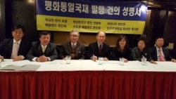 [뉴스 풍경] 미 워싱턴 한인단체, 한국 정부에 통일국채 발행 건의