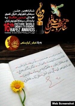 جشن حافظ به یاد عباس کیارستمی