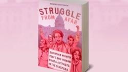 'Struggle From Afar'- መጽሐፍ ይመረቃል