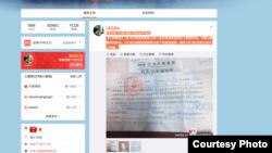 王林辩护律师陈有西微博上发出的王林病危通知书