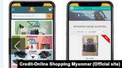 အြြန္လိုင္း ေရာင္း၀ယ္ေရး (e-Commerce) စည္းမ်ဥ္းခ်က္မ်ား ႏွစ္မကုန္ခင္ ထုတ္ျပန္မည္ (Online Shopping Myanmar)
