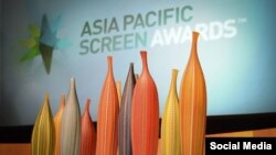 لوگوی آکادمی فیلم آسیا پاسیفیک