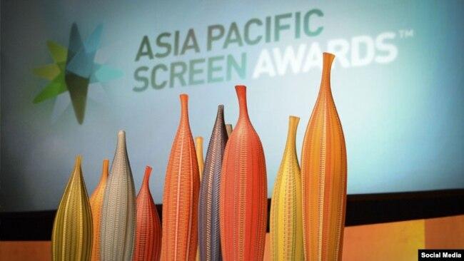 جوایز آکادمی سینمایی «آسیا پاسیفیک»