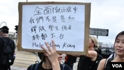 包圍特首辦的示威者高舉示威訴求。(美國之音湯惠芸拍攝)